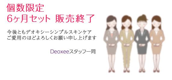 デオキシーFacebookページが紹介されました