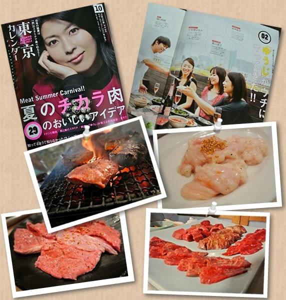 号外~東京カレンダーに掲載されましたまとめ写真