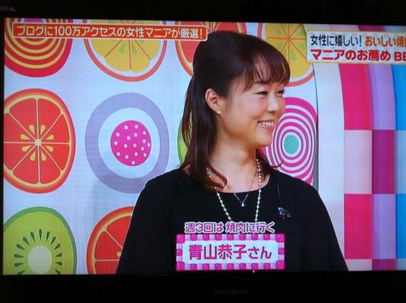青山恭子さん