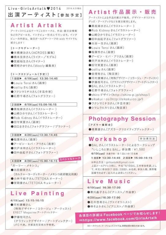 【LIVE girls Artalk 2014】★ ガールズアートーク1周年記念イベント開催決定!