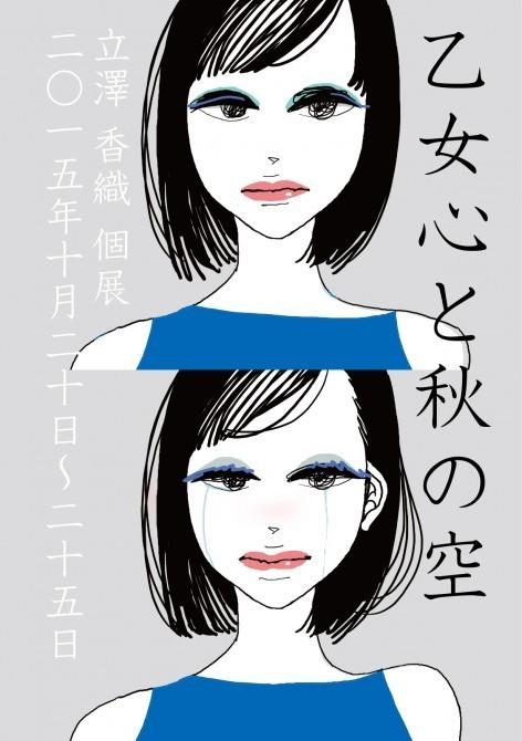 個展のお知らせ:立澤香織の『乙女心と秋の空』