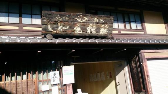 京都&滋賀へ! 発酵づくしの旅