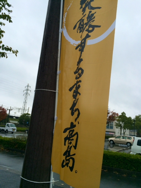 発酵するまち高島のぼり_original