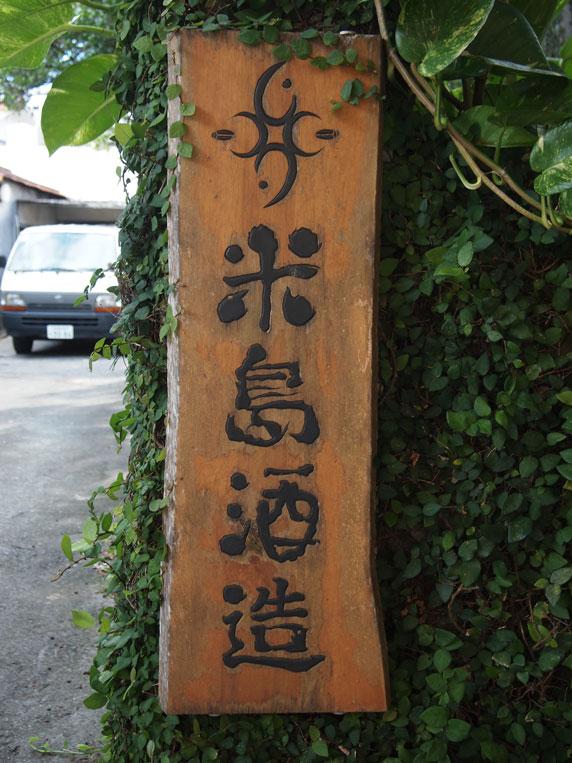 米島酒造-(1)_original