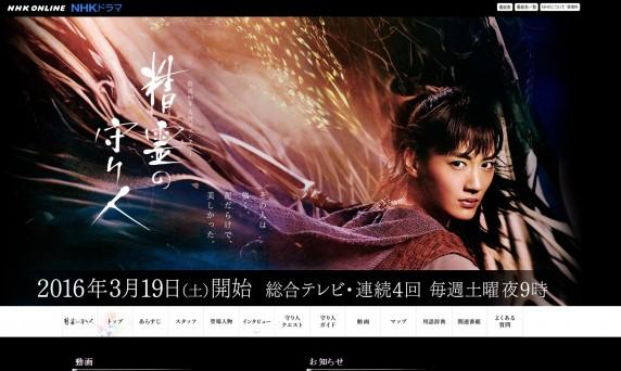 綾瀬はるか主演でドラマ放送開始! 大人にこそ読んでほしい骨太ファンタジー『精霊の守り人』